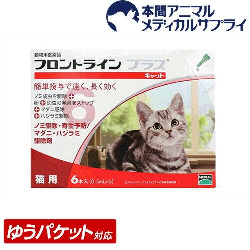 【メール便送料無料】猫用 フロントラインプラス 1箱 6本入 6ピペット【動物用医薬品】