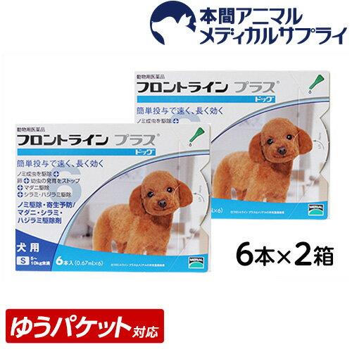【メール便送料無料】犬用 フロントラインプラス S (5-10kg未満用) 2箱 12本入 12ピペット【動物用医薬品】