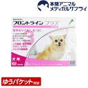 【メール便送料無料】犬用 フロントラインプラス XS (5kg未満用) 1箱 3本入 3ピペット【動物用医薬品】