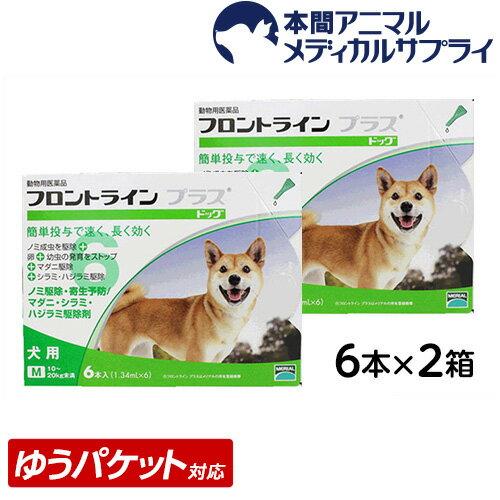 【メール便送料無料】犬用 フロントラインプラス M (10kg〜20kg) 2箱 12本入 12ピペット【動物用医薬品】