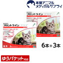 【メール便送料無料】猫用 フロントラインプラス 9ピペット(6本入+3本入)1シーズンセット【動物用医薬品】