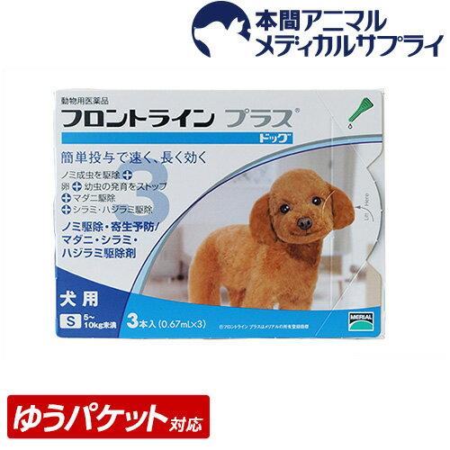 【メール便送料無料】犬用 フロントラインプラス S (5-10kg未満用) 1箱 3本入 3ピペット【動物用医薬品】