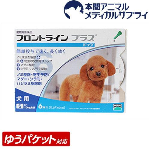 【メール便送料無料】犬用 フロントラインプラス S (5-10kg未満用) 1箱 6本入 6ピペット【動物用医薬品】