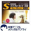 犬用 マイフリーガード 2kg〜10kg未満 Small【動物用医薬品】【365日あす楽】