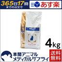 【2個で200円OFFクーポン!】【送料無料】ロイヤルカナン 食事療法食 猫用 腎臓サポート ドライ 4kg