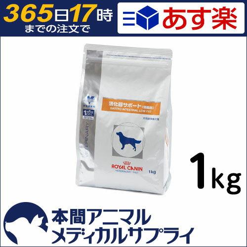 ロイヤルカナン 食事療法食 犬用 消化器サポート 低脂肪 ドライ 1kg【365日あす楽】
