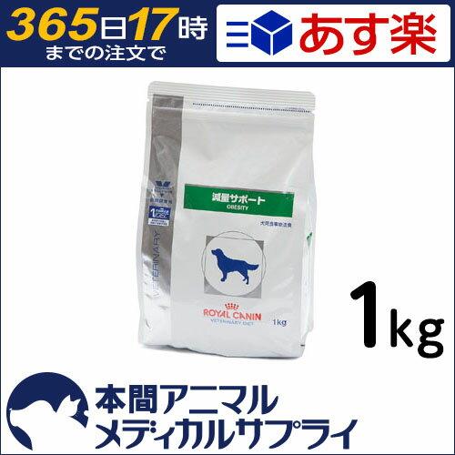 ロイヤルカナン 食事療法食 犬用 減量サポート ドライ 1kg【365日あす楽】