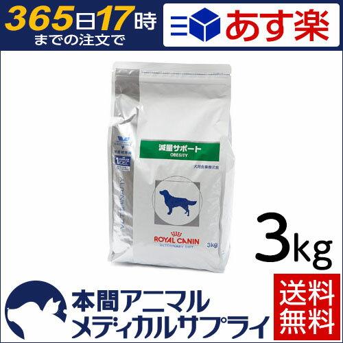 【送料無料】ロイヤルカナン 犬用 減量サポート ドライ3kg【365日あす楽】