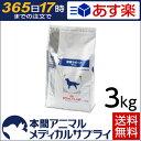 【送料無料】ロイヤルカナン 犬用 腎臓サポート ドライ3kg【365日あす楽】