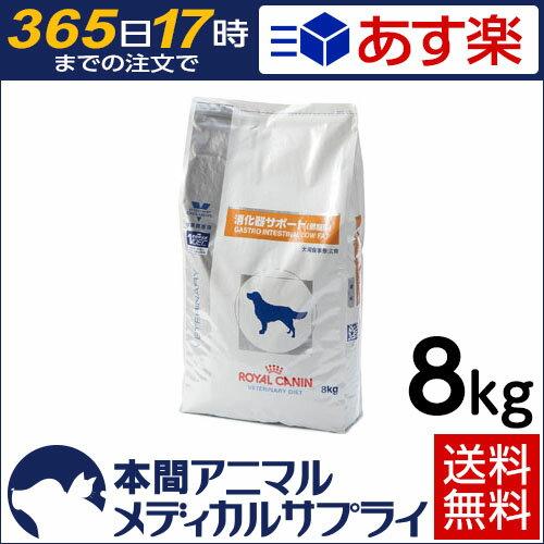 【2個で200円OFFクーポン!】【送料無料】ロイヤルカナン 食事療法食 犬用 消化器サポート 低脂肪 ドライ 8kg