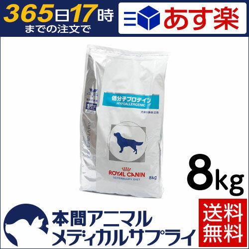 【2個で200円OFFクーポン!】【送料無料】ロイヤルカナン 食事療法食 犬用 低分子プロテイン ドライ 8kg