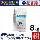 【2個で200円OFFクーポン】【送料無料】ロイヤルカナン 食事療法食 犬用 低分子プロテイン ドライ 8kg