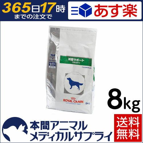 【2個で200円OFFクーポン!】【送料無料】ロイヤルカナン 食事療法食 犬用 減量サポート ドライ 8kg