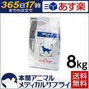 【2個で200円OFFクーポン!】【送料無料】ロイヤルカナン 食事療法食 犬用 腎臓サポート ドライ 8kg
