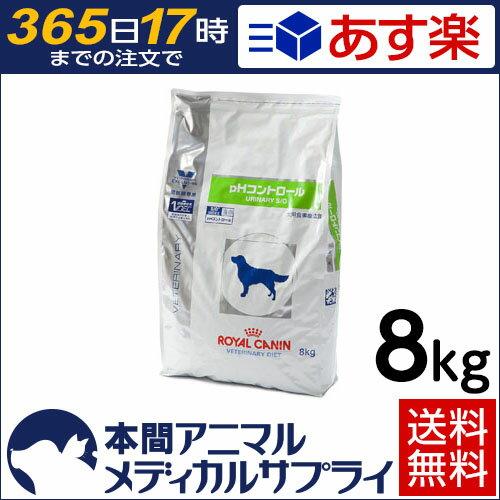【2個で200円OFFクーポン!】【送料無料】ロイヤルカナン 食事療法食 犬用 PHコントロール ドライ 8kg
