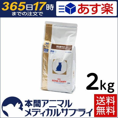 【送料無料】ロイヤルカナン 猫用 消化器サポート ドライ2kg【365日あす楽】