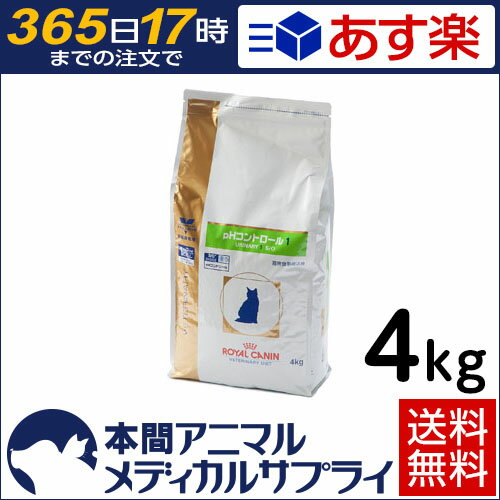 【2個で200円OFFクーポン!】【送料無料】ロイヤルカナン 食事療法食 猫用 PHコントロール1 (URINARY1 S/O) ドライ 4kg