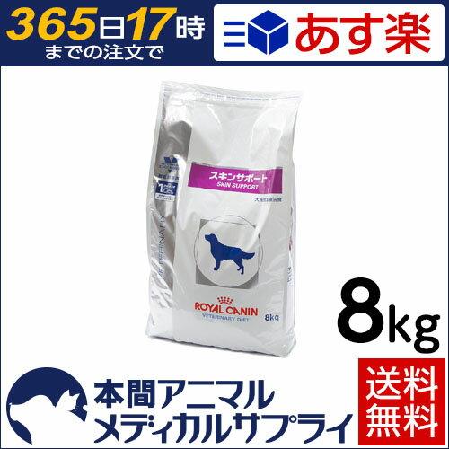 【2個で200円OFFクーポン!】【送料無料】ロイヤルカナン 食事療法食 犬用 スキンサポート ドライ 8kg