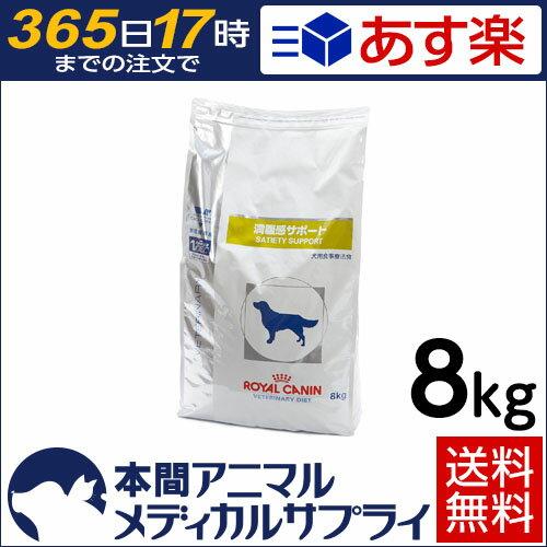 【2個で200円OFFクーポン!】【送料無料】ロイヤルカナン 食事療法食 犬用 満腹感サポート ドライ 8kg