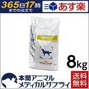 【2個で200円OFFクーポン】【送料無料】ロイヤルカナン 食事療法食 犬用 満腹感サポート ドライ 8kg