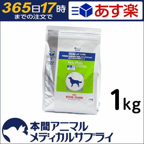 ロイヤルカナン 準食事療法食 犬用 ベッツプラン PHケア ドライ 1kg【365日あす楽】
