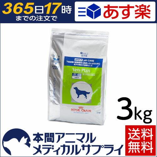 【送料無料】ロイヤルカナン 犬用 ベッツプラン pHケア ドライ3kg【365日あす楽】