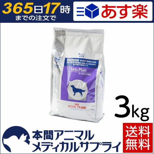 【送料無料】ロイヤルカナン 犬用 ベッツプラン セレクトスキンケア3kg【365日あす楽】