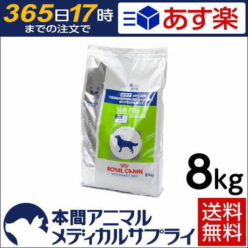 【送料無料】ロイヤルカナン 準食事療法食 犬用 ベッツプラン PHケア ドライ 8kg【365日あす楽】