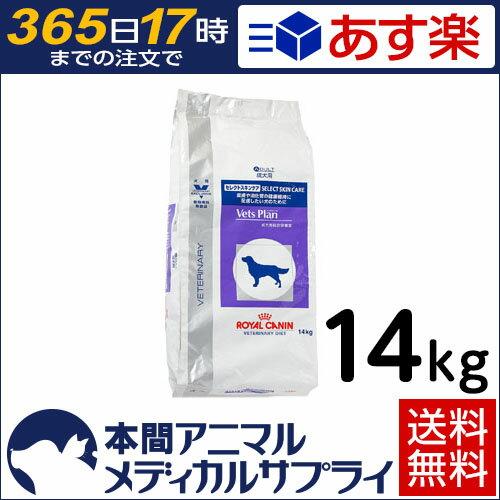 【送料無料】ロイヤルカナン 準食事療法食 犬用 ベッツプラン セレクトスキンケア ドライ 14kg【365日あす楽】
