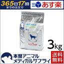 【送料無料】ロイヤルカナン 犬用 低分子プロテイン+pHコントロール3kg【365日あす楽】