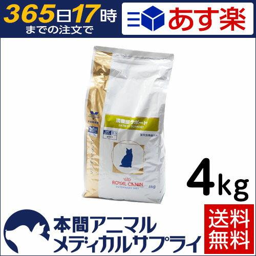 【2個で200円OFFクーポン!】【送料無料】ロイヤルカナン 食事療法食 猫用 満腹感サポート ドライ 4kg