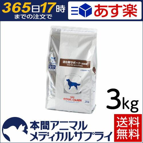 【送料無料】ロイヤルカナン 犬用 消化器サポート(高栄養) ドライ3kg【365日あす楽】