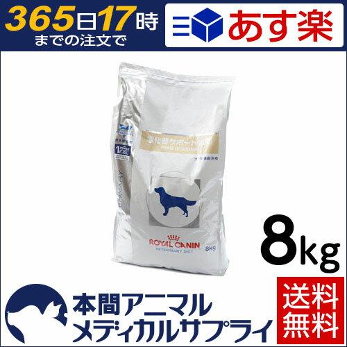 【2個で200円OFFクーポン!】【送料無料】ロイヤルカナン 食事療法食 犬用 消化器サポート 高繊維 ドライ 8kg