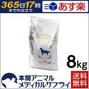 【2個で200円OFFクーポン】【送料無料】ロイヤルカナン 食事療法食 犬用 消化器サポート 高繊維 ドライ 8kg