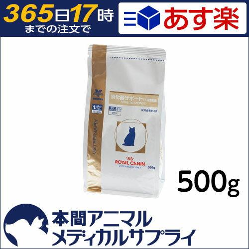 ロイヤルカナン 食事療法食 猫用 消化器サポート 可溶性繊維 500g【365日あす楽】