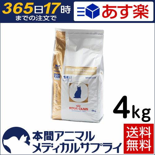 【2個で200円OFFクーポン!】【送料無料】ロイヤルカナン 食事療法食 猫用 消化器サポート 可溶性繊維 ドライ 4kg