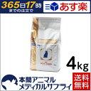 【送料無料】ロイヤルカナン 食事療法食 猫用 消化器サポート 可溶性繊維 ドライ 4kg