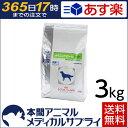 【送料無料】ロイヤルカナン 犬用 pHコントロール ドライ ライト3kg【365日あす楽】