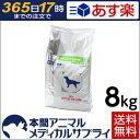 【送料無料】ロイヤルカナン 食事療法食 犬用 PHコントロールライト ドライ 8kg