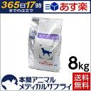 【送料無料】ロイヤルカナン 食事療法食 犬用 セレクトプロテイン ダック&タピオカ ドライ 8kg