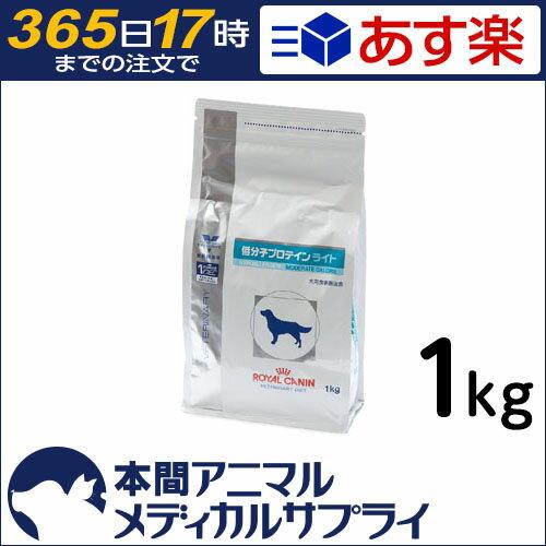 ロイヤルカナン 食事療法食 犬用 低分子プロテインライト ドライ 1kg【365日あす楽】