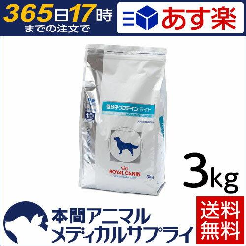 【送料無料】ロイヤルカナン 犬用 低分子プロテイン ライト ドライ3kg【365日あす楽】