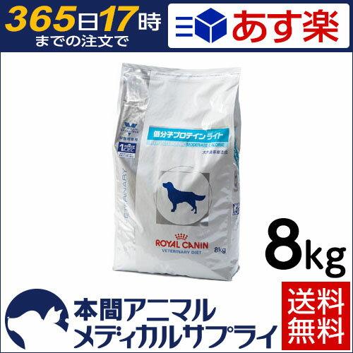 【2個で200円OFFクーポン!】【送料無料】ロイヤルカナン 食事療法食 犬用 低分子プロテインライト ドライ 8kg