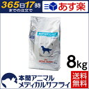 【送料無料】ロイヤルカナン 食事療法食 犬用 低分子プロテインライト ドライ 8kg