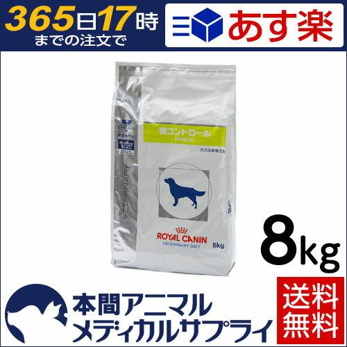 【2個で200円OFFクーポン!】【送料無料】ロイヤルカナン 食事療法食 犬用 糖コントロール ドライ 8kg