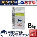 【送料無料】ロイヤルカナン 食事療法食 犬用 糖コントロール ドライ 8kg