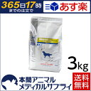 【送料無料】ロイヤルカナン 犬用 満腹感サポート スペシャル ドライ3kg【365日あす楽】