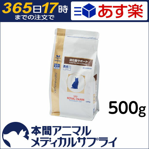 ロイヤルカナン 食事療法食 猫用 消化器サポート 500g【365日あす楽】