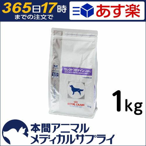 ロイヤルカナン 食事療法食 犬用 セレクトプロテイン ダック&タピオカ ドライ 1kg【365日あす楽】