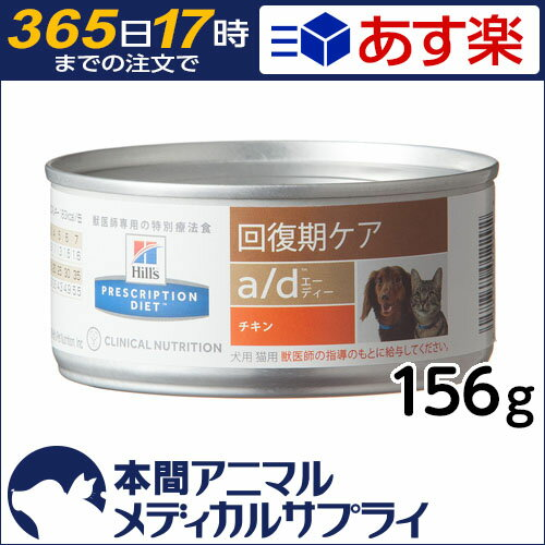 ヒルズ 犬猫用 a/d チキン 回復期ケア 缶 156g 【食事療法食】【365日あす楽】